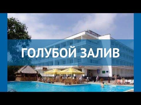 ГОЛУБОЙ ЗАЛИВ 2* Россия Крым обзор – отель ГОЛУБОЙ ЗАЛИВ 2* Крым видео обзор