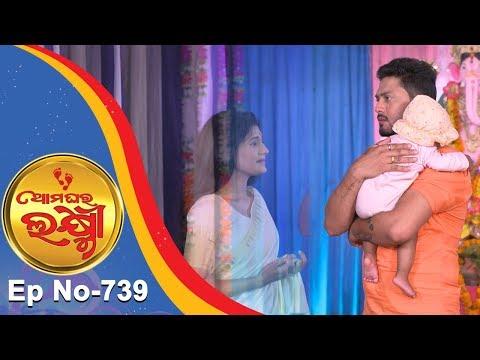 Ama Ghara Laxmi | Full Ep 739 | 18th Sept  2018 | Odia Serial – TarangTV
