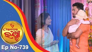 Ama Ghara Laxmi | Full Ep 739 | 18th Sept  2018 | Odia Serial - TarangTV