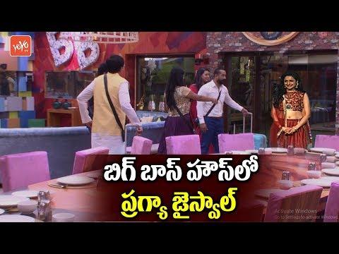 Pragya Jaiswal In Bigg Boss 2 | Bigg Boss Season 2 Telugu Wild Card Entry Episode | YOYO TV Channel