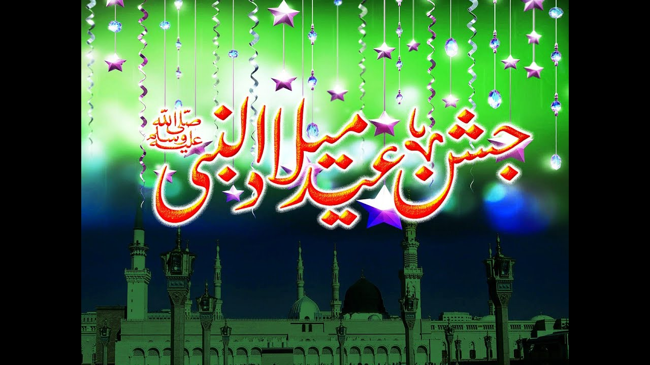Wallpaper download eid milad un nabi - Wallpaper Download Eid Milad Un Nabi 6