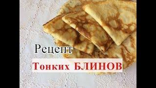 Рецепт ТОНКИХ и ВКУСНЫХ БЛИНОВ от Alex Sandrina