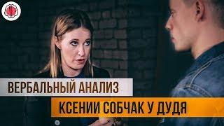 Как Ксения Собчак уходит от вопросов у Дудя на интервью. Вербальный анализ