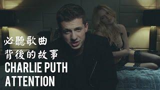別再玩弄我的感情了!Charlie Puth - Attention |歌曲背後的故事#12