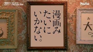 「漫画みたいにいかない。」10/31(火)からHulu独占配信! thumbnail