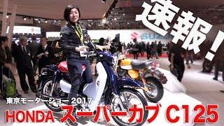 HONDA「スーパーカブC125 コンセプト」東京モーターショー2017速報! thumbnail