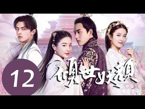 ENG SUB [Eternal Love of Dream] EP14——Starring: Dilraba Dilmurat, Gao Wei Guang from YouTube · Duration:  46 minutes 59 seconds