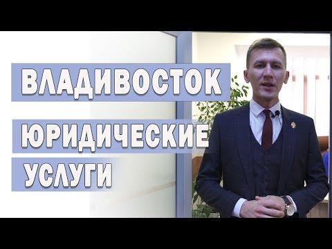Юридические услуги.  Компания МОСКОНСАЛТ г. Владивосток