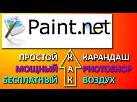 Как открыть и сохранить изображение в Paint
