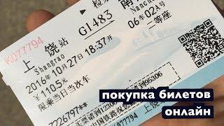 Китайские Железные Дороги: покупка билетов онлайн 12306.cn