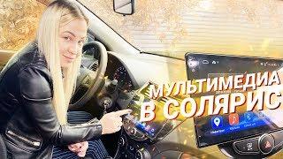 Download ОГРОМНЫЙ ЭКРАН в Солярис! Как ДОМА! Mp3 and Videos