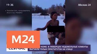 Охранники автостоянки в Люберцах выгнали голых проституток на мороз - Москва 24