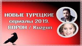 Турецкий сериал Ворон / Kuzgun