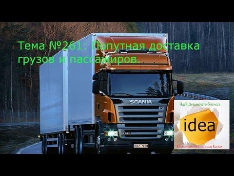 Попутная доставка грузов и пассажиров