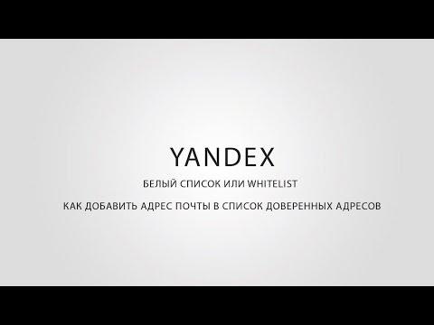 Яндекс Почта | Как добавить в Белый Список или WhiteList