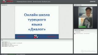 Ирина Кузина пробный урок