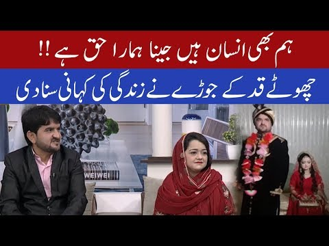 Meet Beautiful Dawrf Couple Saima & Usman | 26 November 2019 | 92NewsHD
