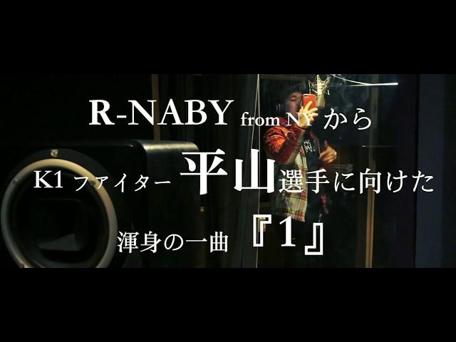 R-naby - 1 feat DJ Kaz Sakuma