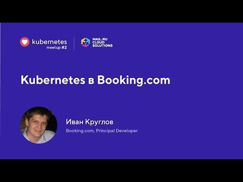 Kubernetes в Booking.com (Иван Круглов, Booking.com) / ♥ Kubernetes 14 февраля в Mail.ru Group