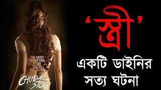 স্ত্রী মুভির সত্য ঘটনা   STREE Movie , NALE BA True Story   Rohosso-Bangla