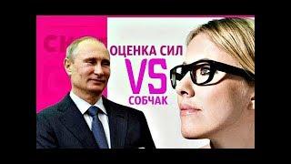ПУТИН О КАНДИДАТУРЕ СОБЧАК НА ПОСТ ПРЕЗИДЕНТА РОССИИ