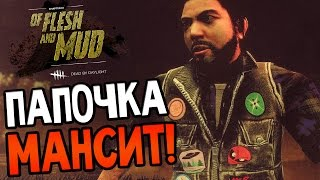 Dead by Daylight - ПАПОЧКА МАНСИТ