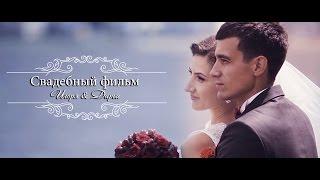 Свадебный фильм Игоря и Дарьи