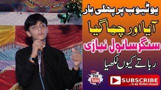 raba tain kyun likhiyan singer sanwal niazi musa khelvi saraiki song 2017