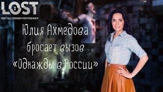 Юлия Ахмедова чудом сбежала от Пилы #LostQuestChallenge