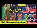How to download free CDR file   CDR  file download   top technology  beauty parlor Pena flex