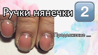 ТРЕЩИНЫ сухие руки ногти за час укрепление каучуковой базой