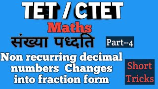 👉Non recurring decimal numbers ko fraction me change krne k rules with trics####