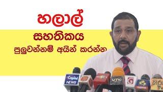 Asad Sali Said No One Can Stop Halal Registrations In Sri Lanka | Apuru Gossip