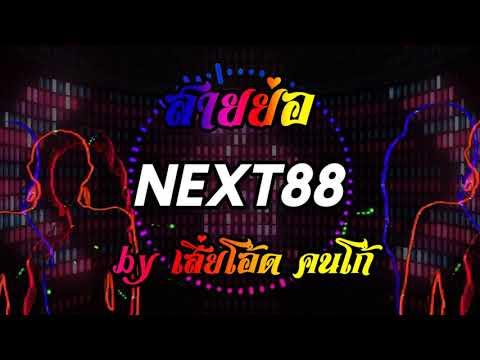 [เสี่ยโอ้ด-คนโก้-remix]---เพลงโฆษณามาแรง-next88-แดนซ์-กำลังฮิต!!!-เพลงแปลกๆ-(-เอาไว้ฟังขำๆ-)