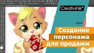 Видеотренинг «Создание персонажных иллюстраций для микростоков в Adobe Illustrator». Урок 1