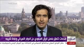 """فصل الريال السعودي عن الدولار.. """"شائعة"""""""