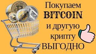 Как купить Биткоин и другую криптовалюту выгодно и дешево. Секретная методика