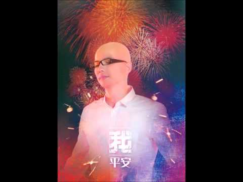 平安 -《我》- 擺渡人 - YouTube