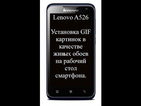 Lenovo A526. Установка GIF картинок в качестве живих обоев на рабочий стол смартфона.
