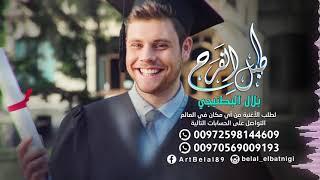 طبل الفرح - اغاني التخرج 2020 - بلال البطنيجي