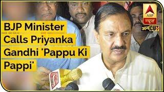 BJP Minister Calls Priyanka Gandhi 'Pappu Ki Pappi'   ABP News thumbnail