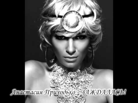 Клип Анастасия Приходько - Заждалась