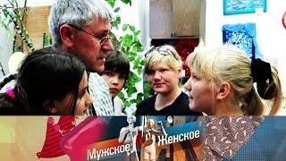 Мужское / Женское - Мужское / Женское. Выпуск от 13.07.2018