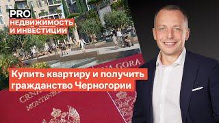 Купить квартиру и получить гражданство Черногории