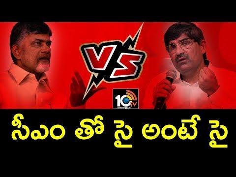 సీఎం తో సై అంటే సై | AP CM Chandrababu vs AP CS LV Subramanyam | 10TV News
