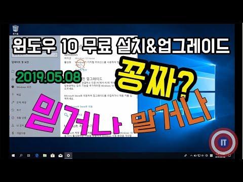 윈도우10 무료 설치 & 업그레이드 방법