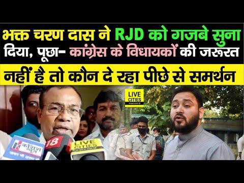 Congress के Bihar प्रभारी Bhakt Charan Das ने RJD पर उठाया सवाल पूछा- पीछे से कौन समर्थन दे रहा है?
