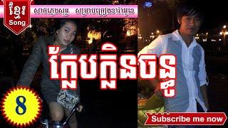 ក្លែបក្លិនចន្ធូ | Khmer Song Karaoke Music Only | Karaoke Khmer Song