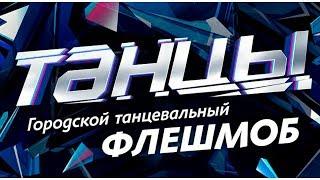 """Флешмоб Обучение """"ТАНЦЫ"""" на ТНТ / Нижний Новгород"""