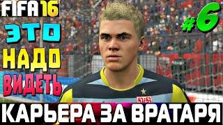 FIFA 16 | Карьера за вратаря #6 | ЭТО НАДО ВИДЕТЬ